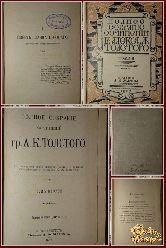 Полное собрание сочинений Толстого А. К., том 2, 1907 г.