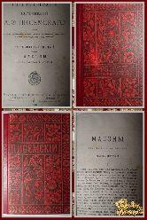 Полное собрание сочинений Писемского А. О., Масоны, часть 1 и 2, том 16, 1896 г.