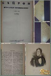 Байрон. Избранные произведения, 1935 г. (вариант 2)