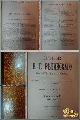 Собрание сочинений Белинского В. Г., том 2, 1907 г.