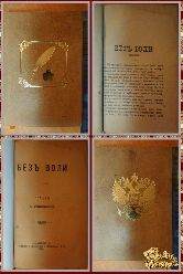 Без воли, А. Соколова, 1890 г.