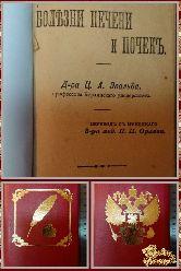 Болезни печени и почек, 1908 г.