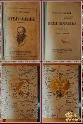 Братья Карамазовы, Достоевский Ф. М. , 1919 г.