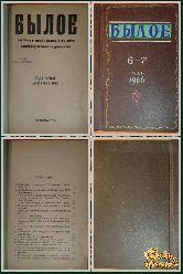 Былое, журнал № 6-7, июнь 1906 г.