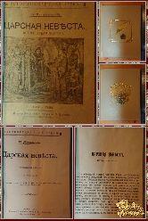 Царская невеста, И. Митропольский, 1916 г.