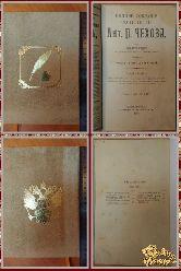 Полное собрание сочинений А. П. Чехова, том 13, 1903 г.