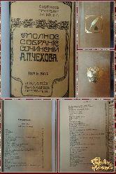 Полное собрание сочинений А. П. Чехова, том 18, книга 4, 1911 г.