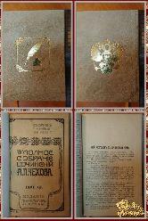 Полное собрание сочинений А. П. Чехова, том 21, книга 9, 1911 г.
