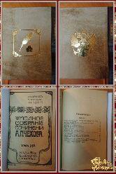 Полное собрание сочинений А. П. Чехова, том 22, книга 12, 1911 г.