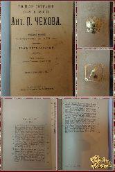 Полное собрание сочинений А. П. Чехова, том 15