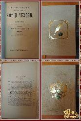 Полное собрание сочинений А. П. Чехова, том 16