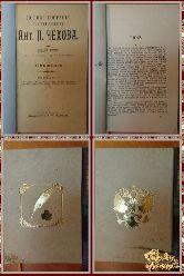 Полное собрание сочинений А. П. Чехова, том 6