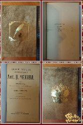Полное собрание сочинений А. П. Чехова, том 8