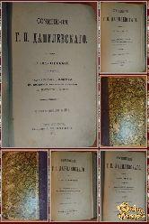 Полное собрание сочинений Г. П. Данилевского, том 1-2-3-4, 1901 г.