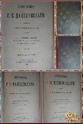 Полное собрание сочинений Г. П. Данилевского, том 17-18-19, 1901 г.