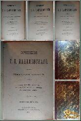 Полное собрание сочинений Г. П. Данилевского, том 21-22-23-24, 1901 г.