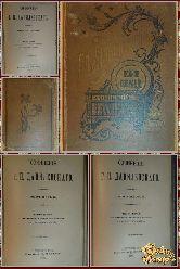 Полное собрание сочинений Г. П. Данилевского, том 4-5-6, 1901 г.