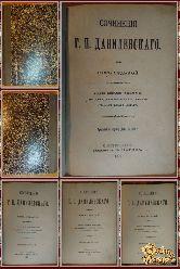 Полное собрание сочинений Г. П. Данилевского, том 7-8-9-10, 1901 г. (вариант 2)