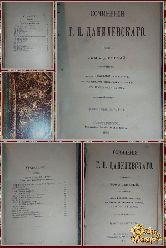 Полное собрание сочинений Г. П. Данилевского, том 9-10, 1901 г.