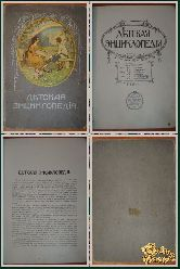 Детская энциклопедия, том 1, 1914 г.