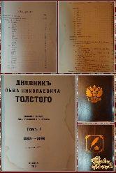 Дневник Льва Толстого, том 1, 1916 г.