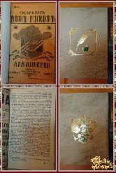 Дон Кихот Ламанчский, книга 5, часть 1-2, 1917 г.