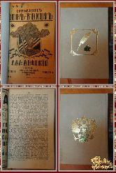 Дон Кихот Ламанчский, книга 3, часть 1, 1917 г.