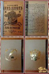 Дон Кихот Ламанчский, книга 4, часть 1, 1917 г.