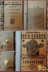Дон Кихот Ламанчский, книга 1, часть 1, 1917 г.