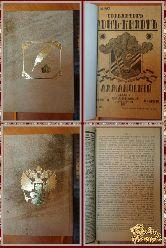 Дон Кихот Ламанчский, книга 10, часть 2, 1917 г.