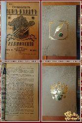 Дон Кихот Ламанчский, книга 7, часть 2, 1917 г.
