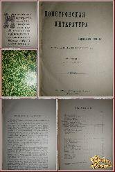 Допетровская литература и народная поэзия. Алферов А., Грузинский А., 1910 г.