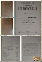 Полное собрание сочинений Ф. М. Достоевского, том 10, 1883 г.