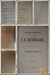 Полное собрание сочинений Ф. М. Достоевского, том 11, 1882 г.