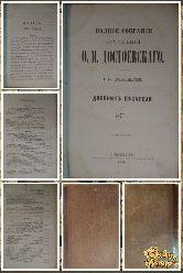 Полное собрание сочинений Ф. М. Достоевского, том 12, 1883 г.