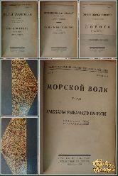 Полное собрание сочинений Джека Лондона, том 1-2, книги 1-2, 3-4, 1928-1929 гг.