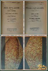 Полное собрание сочинений Джека Лондона, том 11-12, книги 20-22, 22-24, 1928 г. (вариант 2)