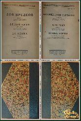 Полное собрание сочинений Джека Лондона, том 11-12, книги 20-22, 22-24, 1928 г.