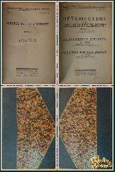 Полное собрание сочинений Джека Лондона, том 15-16, книги 29-30, 31-32, 1929 г.