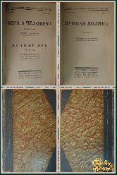 Полное собрание сочинений Джека Лондона, том 17, 17-18, книги 33-34, 34, 1929 г.