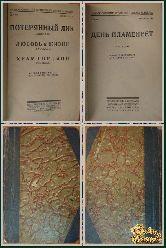 Полное собрание сочинений Джека Лондона, том 19-20, книги 37-38, 39-40, 1929 г. (вариант 2)