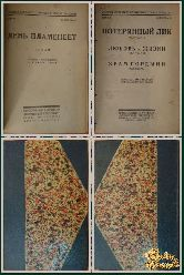 Полное собрание сочинений Джека Лондона, том 19-20, книги 37-38, 39-40, 1929 г.