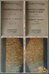 Полное собрание сочинений Джека Лондона, том 21-22, книги 41-42, 43-44, 1929 г.