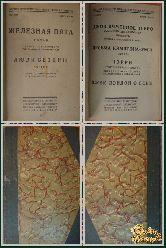 Полное собрание сочинений Джека Лондона, том 23-24, книги 45-47, 47-48, 1929 г.