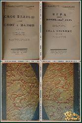Полное собрание сочинений Джека Лондона, том 5-6, книги 9-10, 10-11, 1928 г.