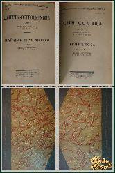Полное собрание сочинений Джека Лондона, том 9-10, книги 16-18, 19-20, 1928 г.
