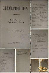 Энциклопедический словарь, И. Е. Андреевский, том 14, 1895 г.