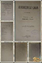 Энциклопедический словарь, И. Е. Андреевский, том 6, 1892 г.