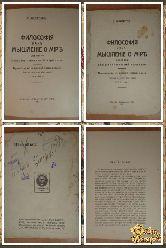 Философия как мышление о мире, Р. Авенариус, 1913 г.