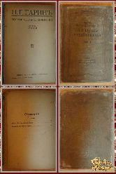 Полное собрание сочинений Гарина Н. Г. том 2, 1916 г.